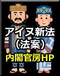 banner_ainu_shinpo