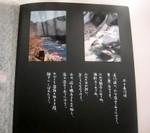 20100830_chuya02