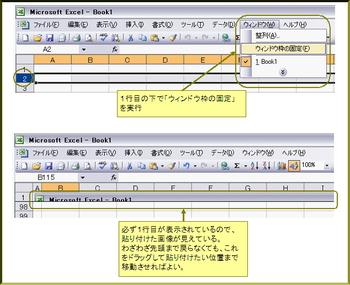 Excelでマニュアルを作る