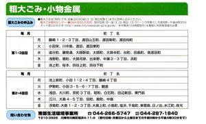 Gomi_kaisyuu02