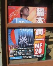 20110310_inamoto