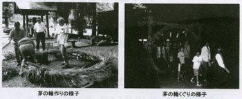Nagoshi02