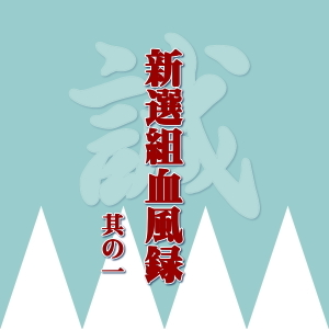 Label_shinsengumi01