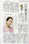 Masuda_keiko02