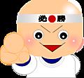 Daichan20_hissyou