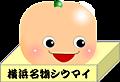 Daichan31_shiumai
