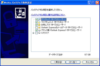 20120406_nifty_backup01