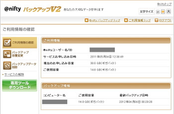 20120406_nifty_backup02