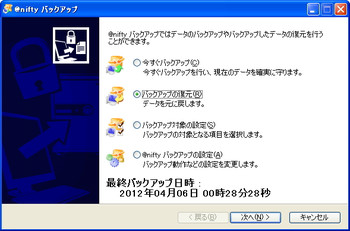 20120406_nifty_backup03