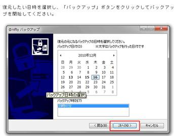 20120406_nifty_backup04