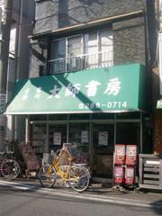 Daishisyobo