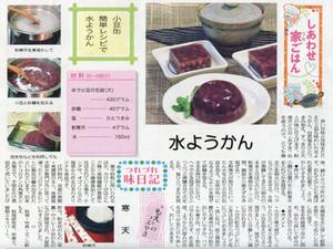 Mizuyoukan_recipe
