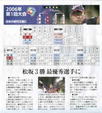Wbc2006_summary