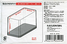 Display_case00a