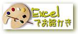 Banner_excel