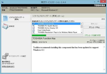 Toshiba_service_station01