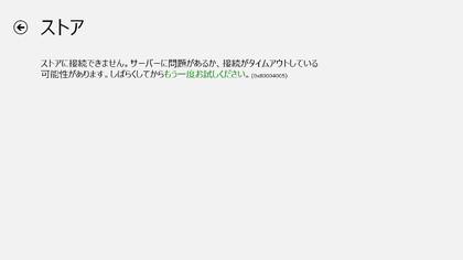 Win81_store