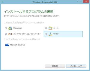 Windowsessentials01