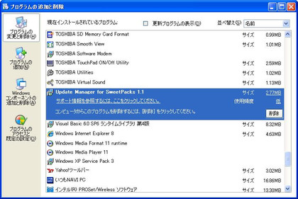 20131111_updatemanager_for_sweetpac