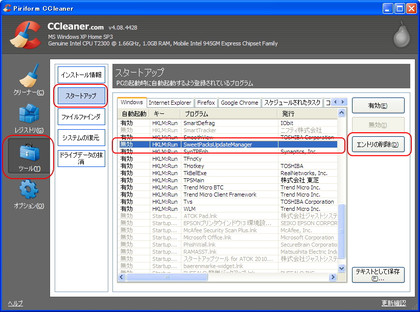 Ccleaner01