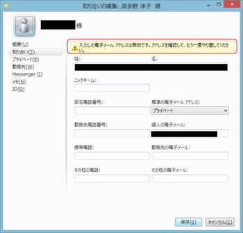 Invalid_mail_addr