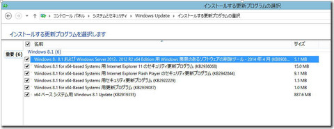 20140410_windows_update02