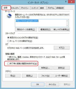 Cocolog_ie11_gokan