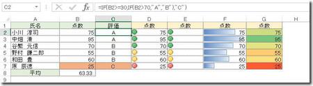 Excel_jyouken01