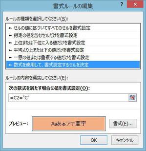 Excel_jyouken03_2