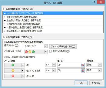 Excel_jyouken04