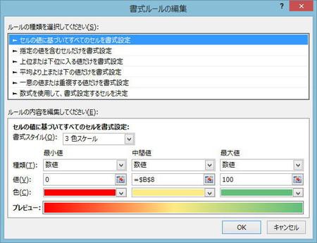 Excel_jyouken06