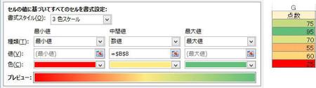 Excel_jyouken07