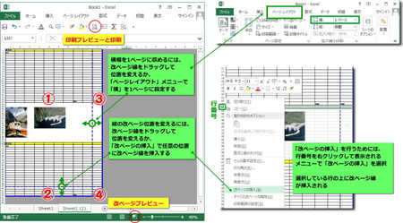 Excel2013_p01