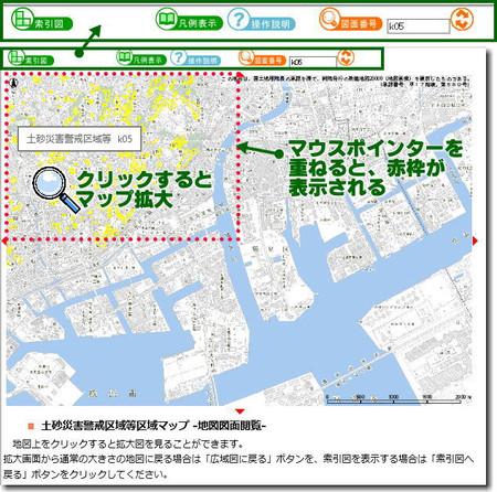 Dosyasaigai_kanagawa02