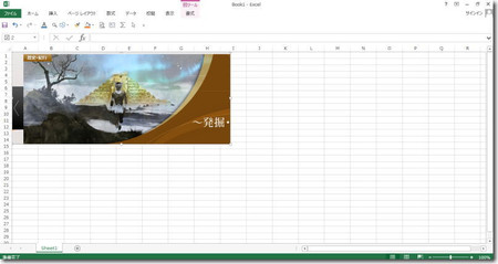 Excel_scr04