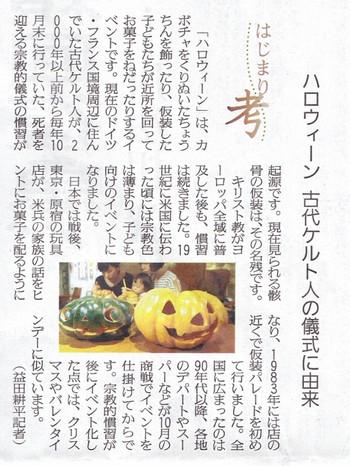 20141023_halloween