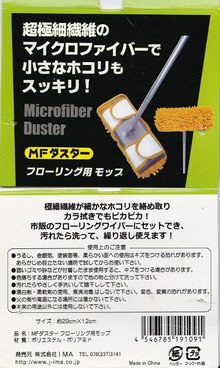 Microfiber_duster