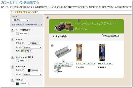 Instantstore06