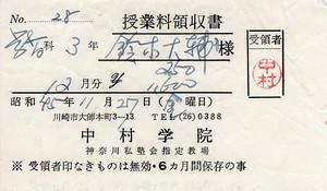 19701127nakamurajuku