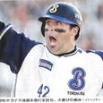2010.07.18 『ハーパー ハマの救世主』 ブレット・ハーパー(読売)