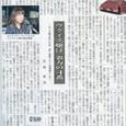"""2011.06.23 『ウグイス嬢は""""裏方の4番""""』(日経新聞記事全文)"""