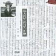 2011.06.20 『満天の星 渋谷で「中継」』(日経)