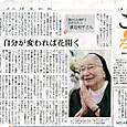 2013.03.28 渡辺和子氏インタビュー