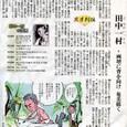 2010.09.12 田中一村(たなかいっそん) 画壇に背を向け奄美描く(読売)