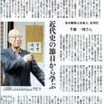 2011.03.07 半藤一利氏インタビュー(読売新聞)