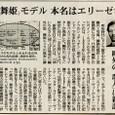 2011.03.10 「舞姫モデル 本名はエリーゼ?」(読売)