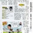 2011.05.15 『長谷川良平』 節制と努力「小さな大投手」