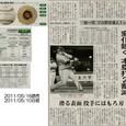 2011.05.16 「統一球」プロ野球導入一ヶ月