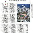 2012.04.15 関内(読売日曜版)