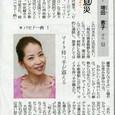 2011.08.04-25 増田恵子さんインタビュー(読売新聞連載「一病息災」)